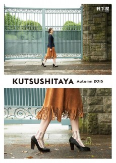 2015au_kutsushitaya