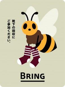 bring_publicity2(縦長)