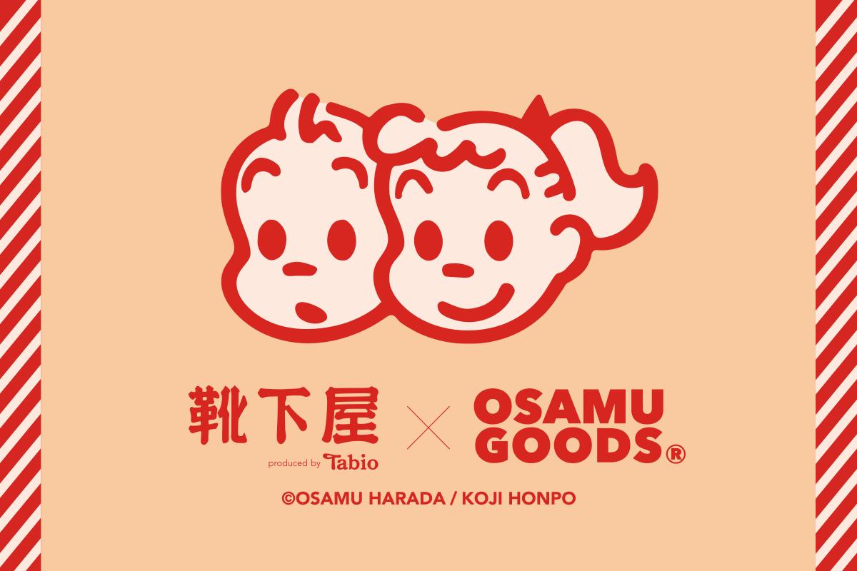 靴下屋×OSAMU GOODSのコラボソックスが本日(11/11)発売開始