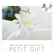 eyecatch_petit_gift