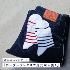topics_eyecatch_border_socks