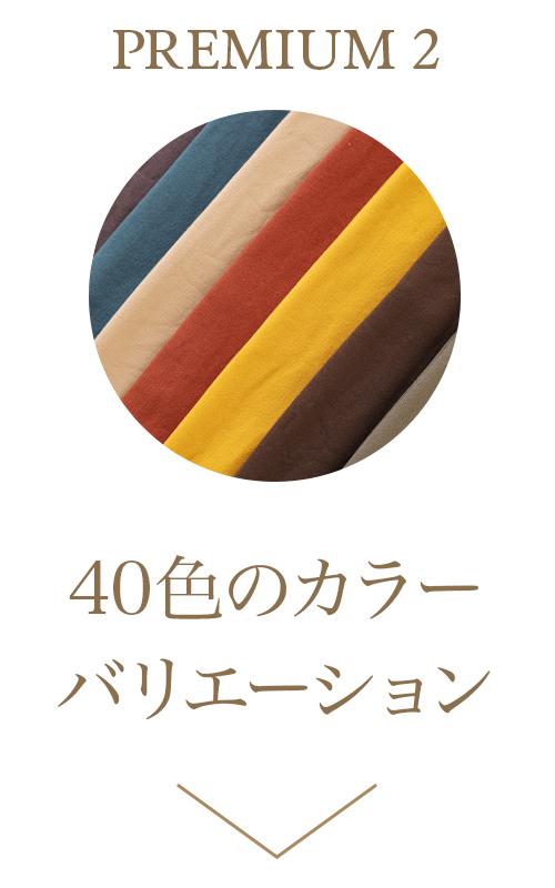 40色のカラーバリエーション