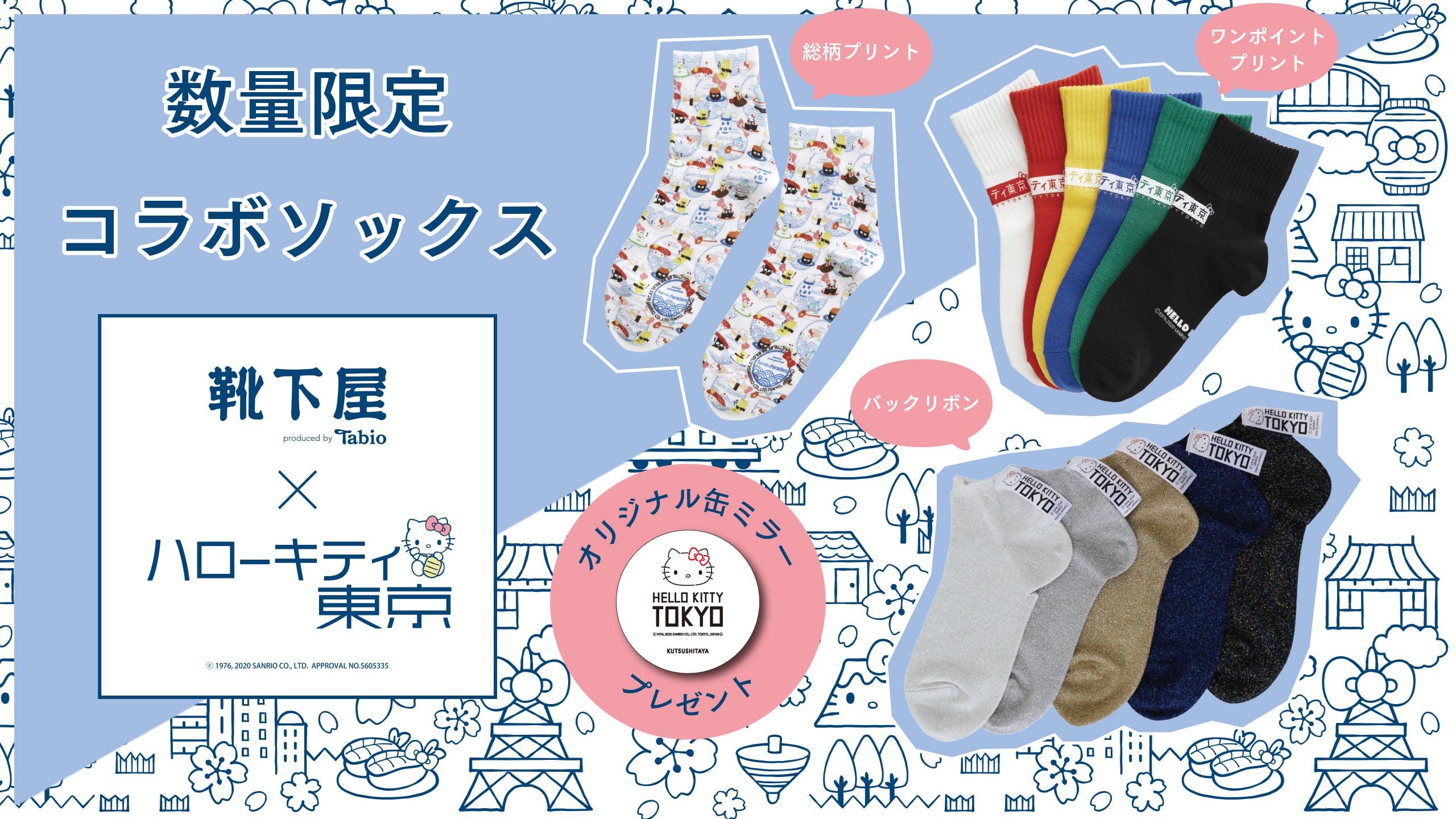 オンラインでは本日から先行販売開始!靴下屋×サンリオキャラクターのコラボソックス