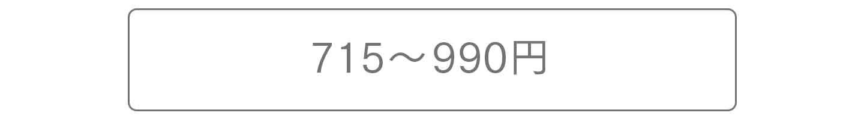 715~990