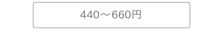 440~660