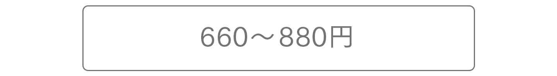 660~880
