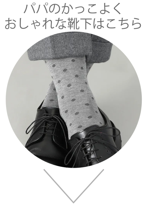 パパのカッコいい靴下
